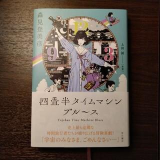 四畳半タイムマシンブルース(文学/小説)