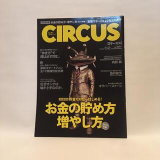 CIRCUS (サーカス) 2011年2月号 志村けんx優香(中古本)(ニュース/総合)