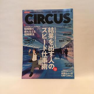 CIRCUS (サーカス) 2011年3月号 志村けんx小林恵美(中古本)(ニュース/総合)