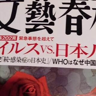 文藝春秋 2020年 06月号(ニュース/総合)