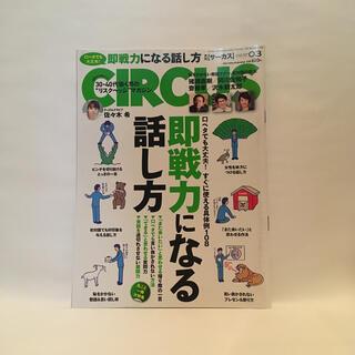 エヌゼロ様専用 CIRCUS 2012年3月号 志村けんx鈴木奈々(ニュース/総合)