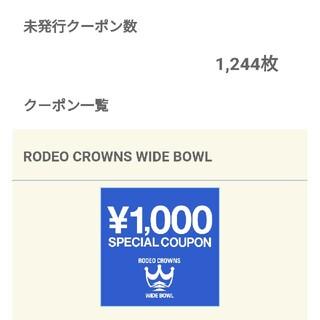 ロデオクラウンズワイドボウル(RODEO CROWNS WIDE BOWL)のレジ袋タイプ ホワイト以外の4色セット(エコバッグ)