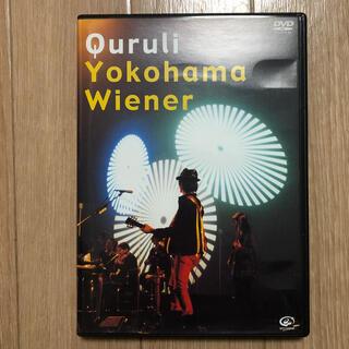 ビクター(Victor)のくるり/QURULI 横濱ウィンナー DVD(ミュージック)