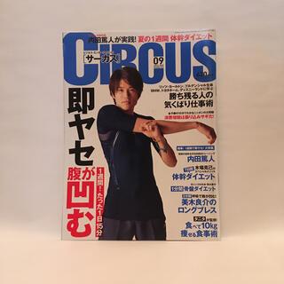 CIRCUS (サーカス) 2012年9月号 志村けん x 紗綾(中古本)(ニュース/総合)
