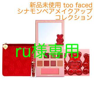 トゥフェイス(Too Faced)のru様専用 too faced シナモンベア(コフレ/メイクアップセット)