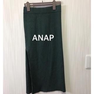 アナップ(ANAP)のANAP  くすみグリーン ニットスカート(ロングスカート)