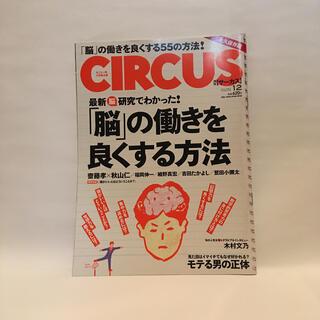 CIRCUS (サーカス) 2011年12月号 志村けんx高田里穂(中古本)(ニュース/総合)