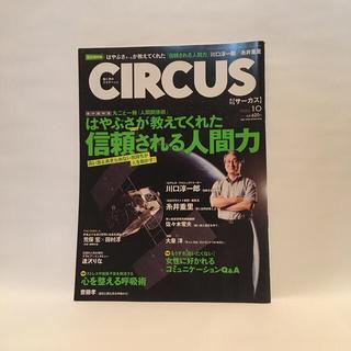 エヌゼロ様専用 CIRCUS 2011年10月号 志村けんx小松彩夏(ニュース/総合)