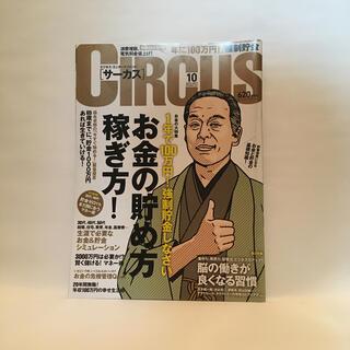 CIRCUS (サーカス) 2012年10月号 池井戸潤 上原ひろみ(中古本)(ニュース/総合)