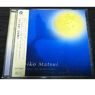 CD 松居慶子/水の妖精-「Deep Blue」ソロピアノ・ヴァージョン-」(ヒーリング/ニューエイジ)