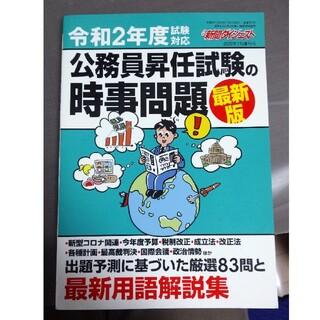 新聞ダイジェスト増刊 公務員昇任試験の時事問題 2020年 07月号(ニュース/総合)