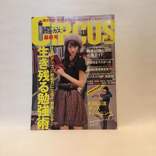 CIRCUS (サーカス) 2012年11月号 EXILE流トレーニン(中古本)(ニュース/総合)