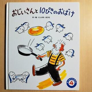 「おじいさんと10ぴきのおばけ」(絵本/児童書)