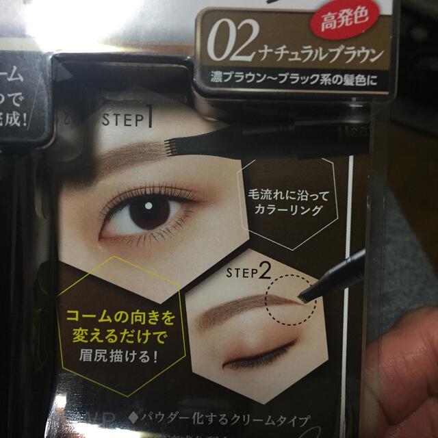 Kiss Me(キスミーコスメチックス)の描ける眉マスカラ コスメ/美容のベースメイク/化粧品(眉マスカラ)の商品写真
