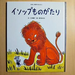 「イソップものがたり」(絵本/児童書)