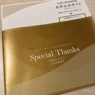 エヌティティドコモ(NTTdocomo)のドコモ dカードクーポン 22000円②(ショッピング)