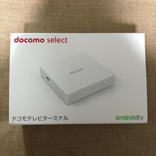 エヌティティドコモ(NTTdocomo)のドコモ テレビターミナル●androidTV(その他)