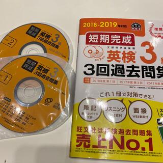 オウブンシャ(旺文社)の短期完成英検3級3回過去問集 CD2枚付 2018-2019年対応(資格/検定)