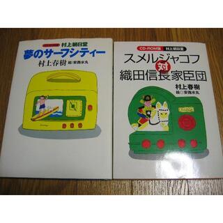 本 CD-ROM版村上朝日堂 2冊セットの通販 by センセカ's shop|ラクマ