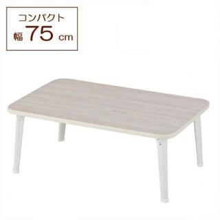 【新品】折りたたみテーブル(ローテーブル)