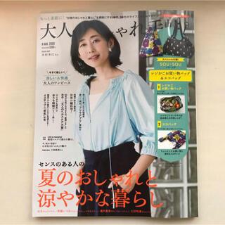 大人のおしゃれ手帖 8月号(ファッション)