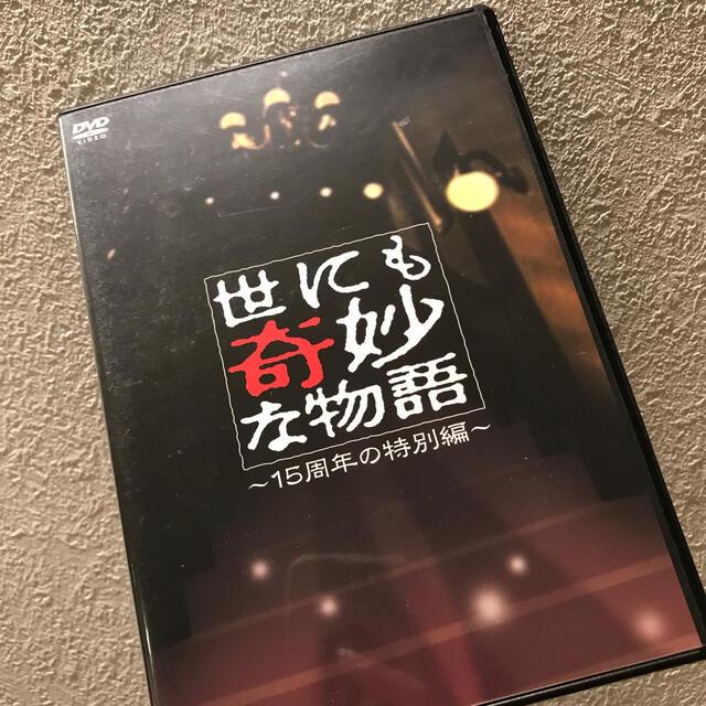 世にも奇妙な物語~15周年の特別編~ DVDの通販 by キミドリ|ラクマ