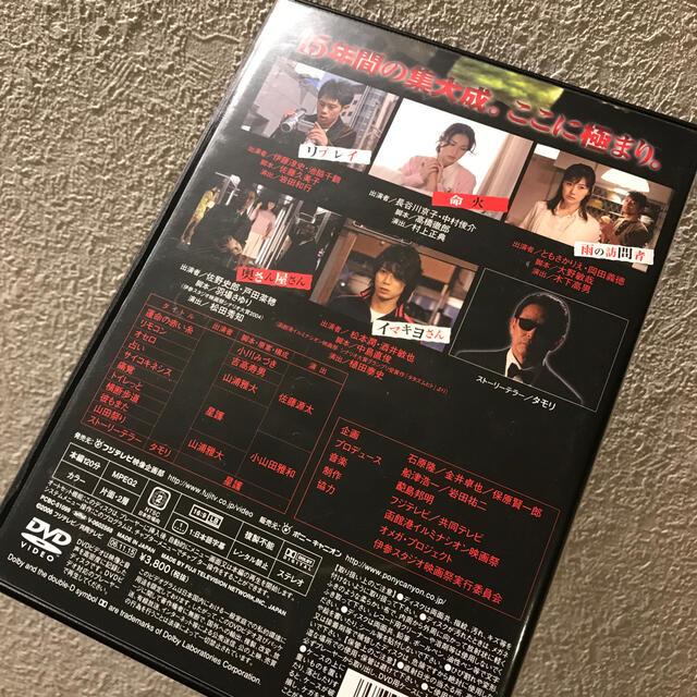 世にも奇妙な物語~15周年の特別編~ DVDの通販 by キミドリ ラクマ