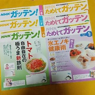 主婦と生活社 - NHKガッテン ダイジェスト 6冊