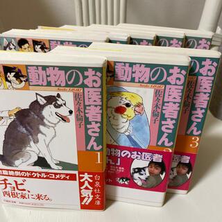 白泉社 - 動物のお医者さん 第1巻〜8巻セット