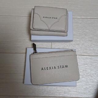 アリシアスタン(ALEXIA STAM)のアリシアスタン alexia stam 財布.カードケース(財布)
