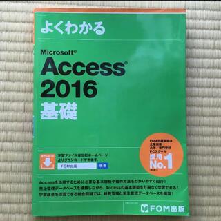 MOS - よくわかるMicrosoft Access 2016基礎