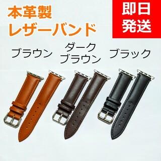 【即日発送】本革アップルウォッチレザーバンド(ベルト)(腕時計(デジタル))