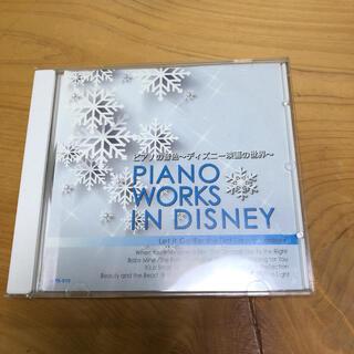 ディズニー(Disney)のピアノ ワークス イン ディズニー CD(クラシック)