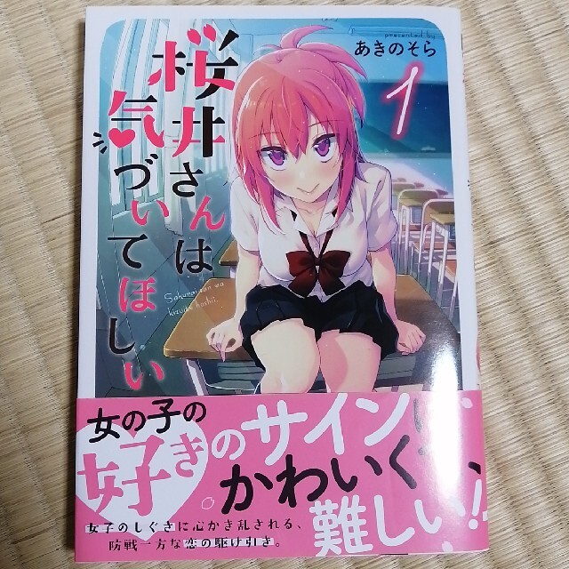 て 桜井 さん ほしい 気づい は 【漫画】桜井さんは気づいてほしい2巻の続き14話以降をお得に読む方法