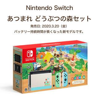 ニンテンドースイッチ(Nintendo Switch)のNintendo Switch あつまれ どうぶつの森 セット(家庭用ゲーム機本体)