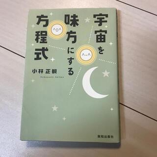 宇宙を味方にする方程式(文学/小説)
