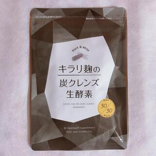 キラリ麹の炭クレンズ生酵素 酵素 麹 ダイエット(ダイエット食品)
