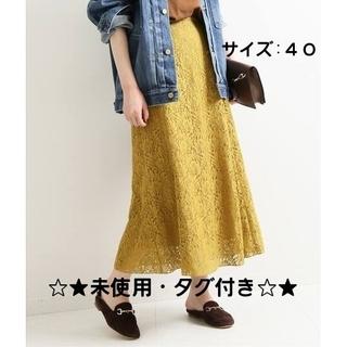 イエナ(IENA)の★☆未使用・タグ付き★☆ イエナ フラワーレーススカート(ロングスカート)