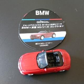 ビーエムダブリュー(BMW)のBMW ミニカー (1/97スケール)(ミニカー)