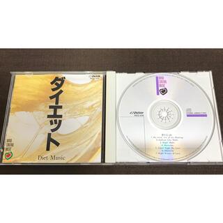 ビクター(Victor)のCD『ダイエット』(ヒーリング/ニューエイジ)