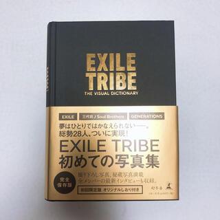 エグザイル トライブ(EXILE TRIBE)のEXILE TRIBE THE VISUAL DICTIONARY 初回限定版(アート/エンタメ)