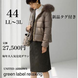 グリーンレーベルリラクシング(green label relaxing)の定価27,500円【新品タグ付】リバーシブルダウン size44 モカ(ダウンジャケット)