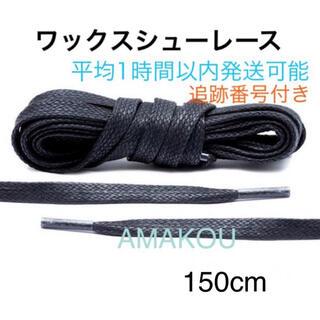 ワックスシューレース(平紐)  フラットレース(平紐)  ブラック 150cm(スニーカー)