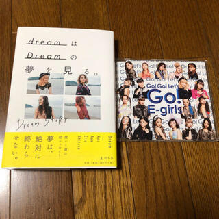 イーガールズ(E-girls)のE-girls  DreamBOOK & CDセット ★最終値下★(アート/エンタメ)
