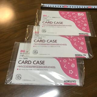 コクヨ(コクヨ)のコクヨ カードケース B6 3枚(オフィス用品一般)