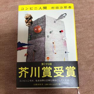 コンビニ人間(文学/小説)