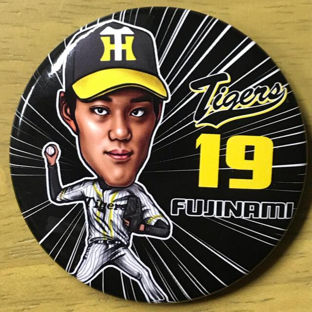 阪神タイガース(ハンシンタイガース)の藤浪晋太郎 タイガース2019缶バッチ スポーツ/アウトドアの野球(応援グッズ)の商品写真