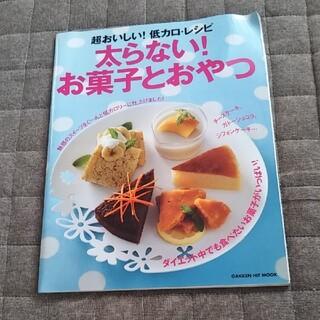 ガッケン(学研)の太らない!お菓子とおやつ 超おいしい!低カロ・レシピ(料理/グルメ)