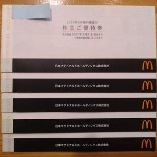 マクドナルド(マクドナルド)の簡易書留 配達保障あり マクドナルド 株主優待券 5冊(フード/ドリンク券)