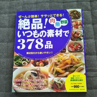 ガッケン(学研)の【美品】絶品!いつもの素材で378品 肉・魚・野菜(料理/グルメ)